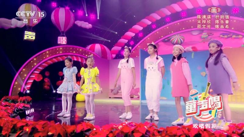 《童声唱》 20210224 欢唱假期