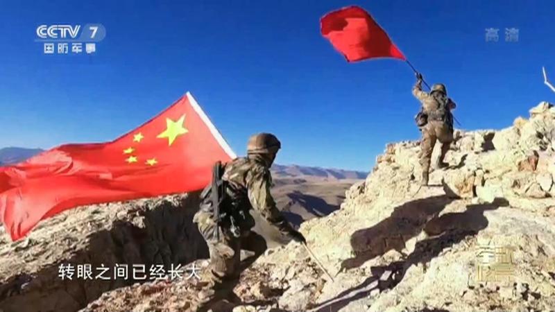 《国防微视频-军歌嘹亮》 20210731 《当兵走阿里》