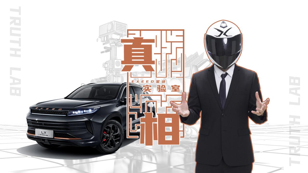 【暴走汽车】星途LX凡尔赛版,行走的凡学实验室