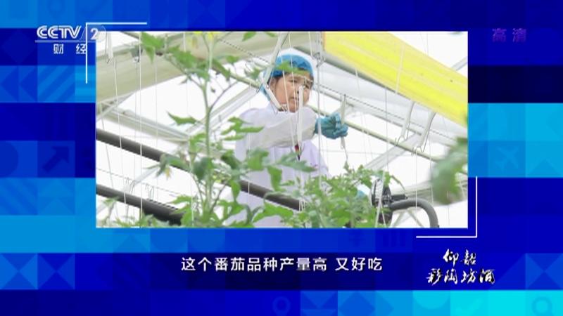 《中国经济大讲堂》 20210718 解密航天育种