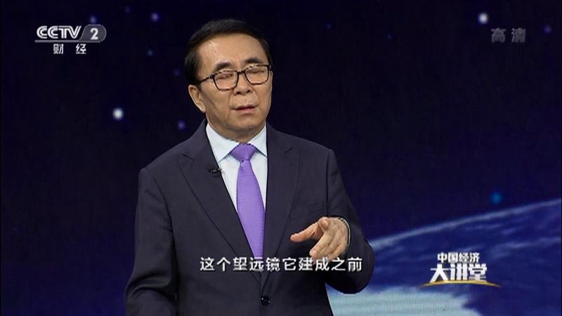 《中国经济大讲堂》 20210627 大科学装置:瞄准科技前沿,实现创新突破