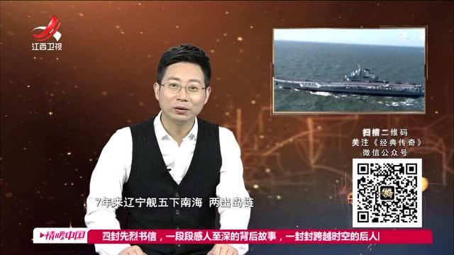 大国海军·解密中国首艘航母辽宁舰