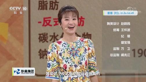 《健康之路》 20191019 攒足长寿本钱(六)
