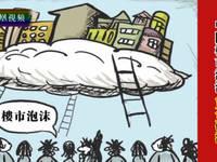 中国楼市泡沫会否破裂