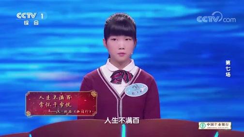 《中国诗词大会》第四季 20190211 第七场