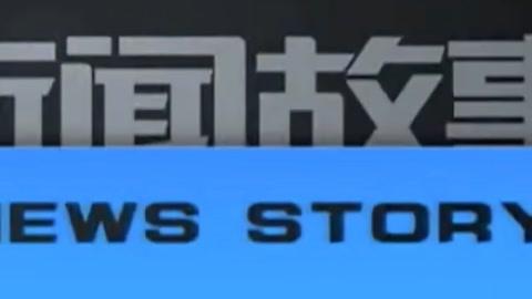 新闻故事20210920