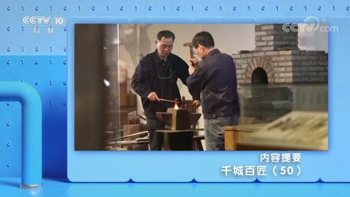 甘肃省福彩快3今日开奖结果查询,《探索·发现》 20191119 千城百匠(五十)