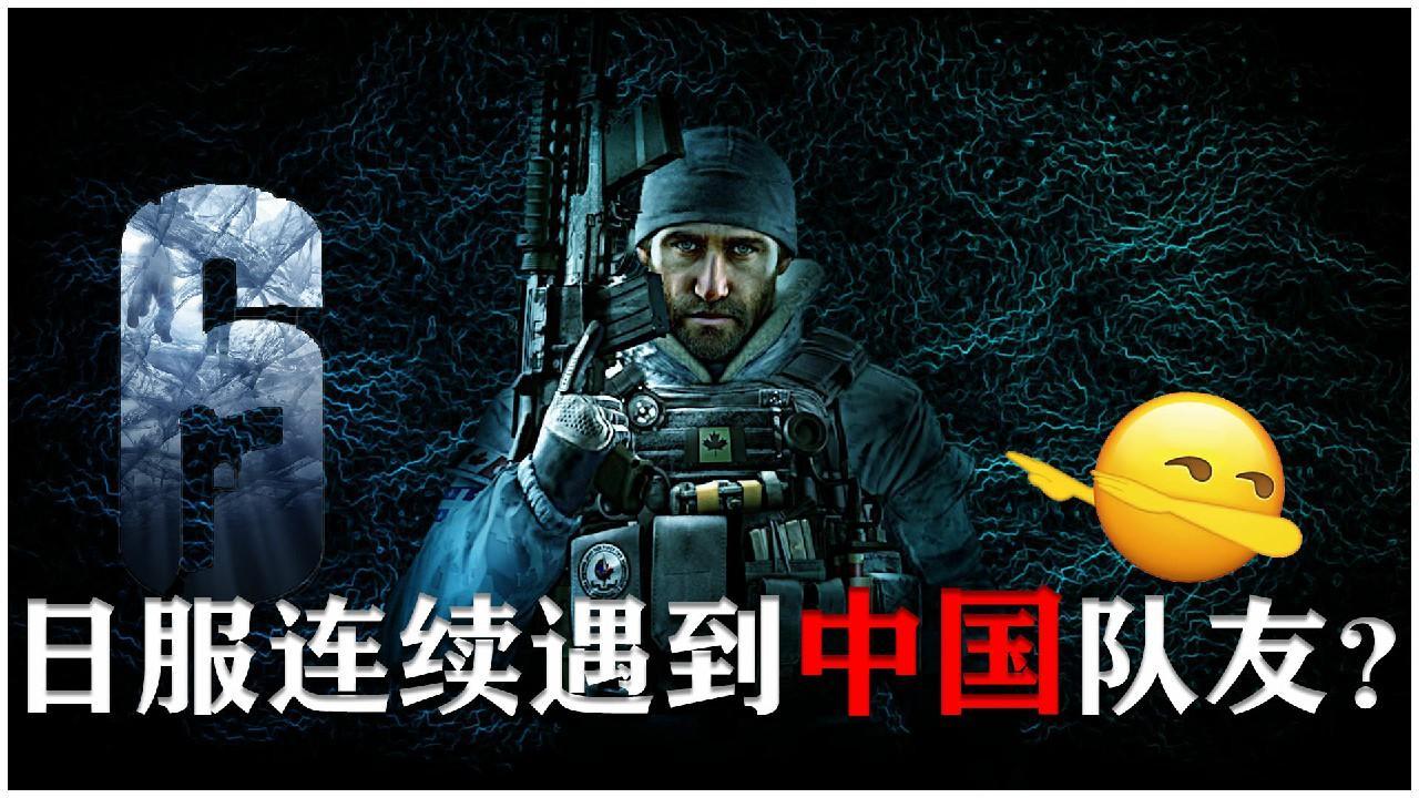 【彩虹六号】日服匹配遇到两局同样的中国队友会发生什么?