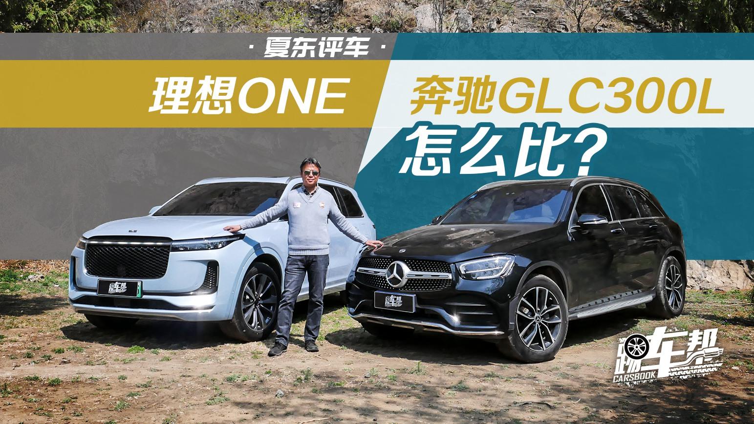 《夏东评车》理想ONE跟奔驰GLC 300 L,怎么比?