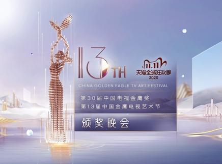 第13届金鹰电视艺术节颁奖晚会