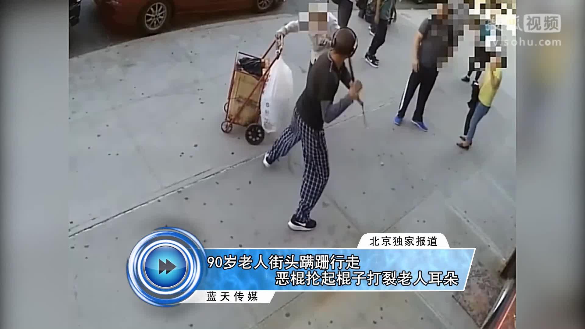 90岁老人街头蹒跚行走 恶棍抡起棍子打裂老人耳朵
