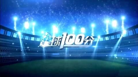 足球100分20191230