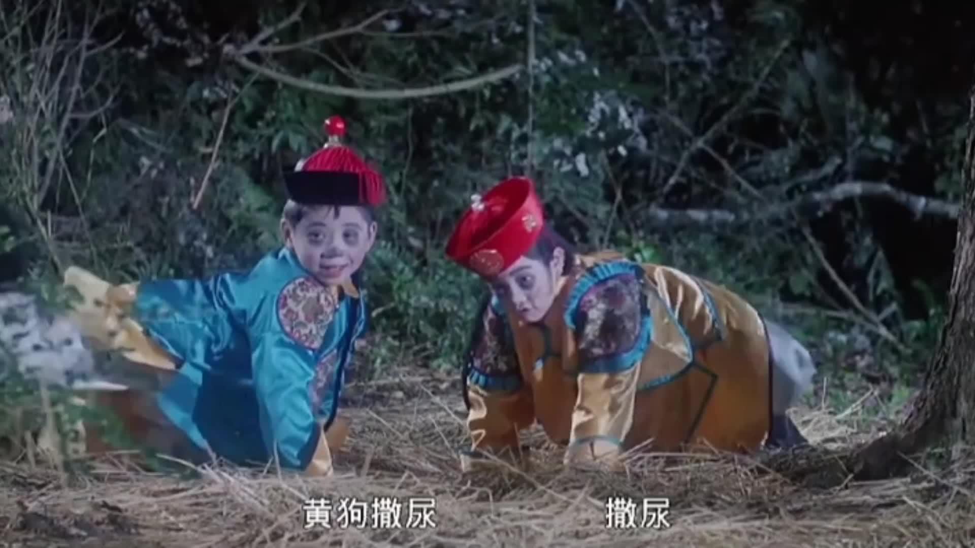 小僵尸爸爸带小僵尸回家 #搞笑  #香港灵幻电影