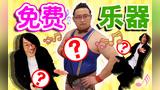 在家能学会什么乐器?日本老师在线刺激教学!【绅士一分钟】