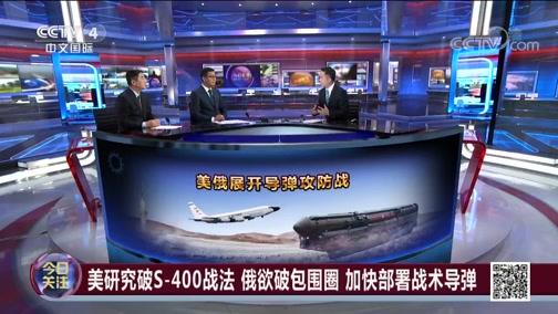 《今日关注》 20191118 美研究破S-400战法 俄欲破包围圈 加快部署战术导弹