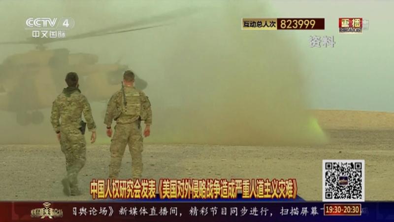 《中国舆论场》 20210411