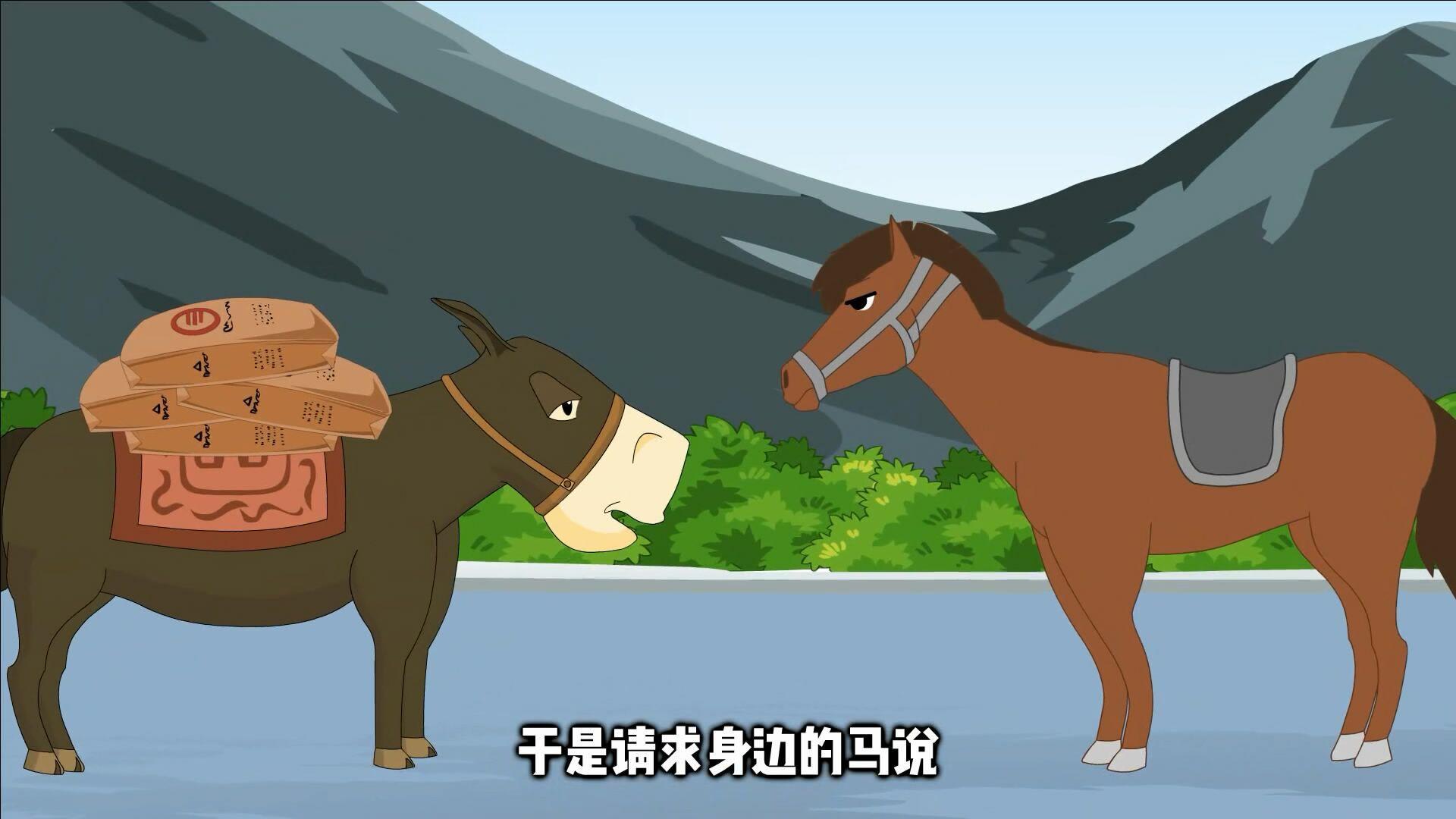 寓言新故事,马跟驴的童话小故事,背后的知识让人受益匪浅!