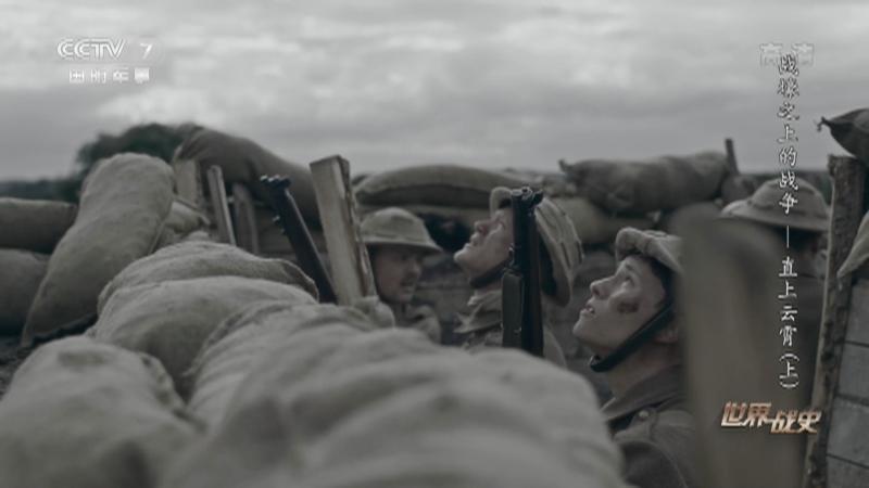 《世界战史》 20210511 战壕之上的战争 直上云霄(上)