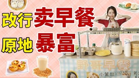 小野发现暴富商机,将办公桌改成小吃摊,你猜赚了多少?