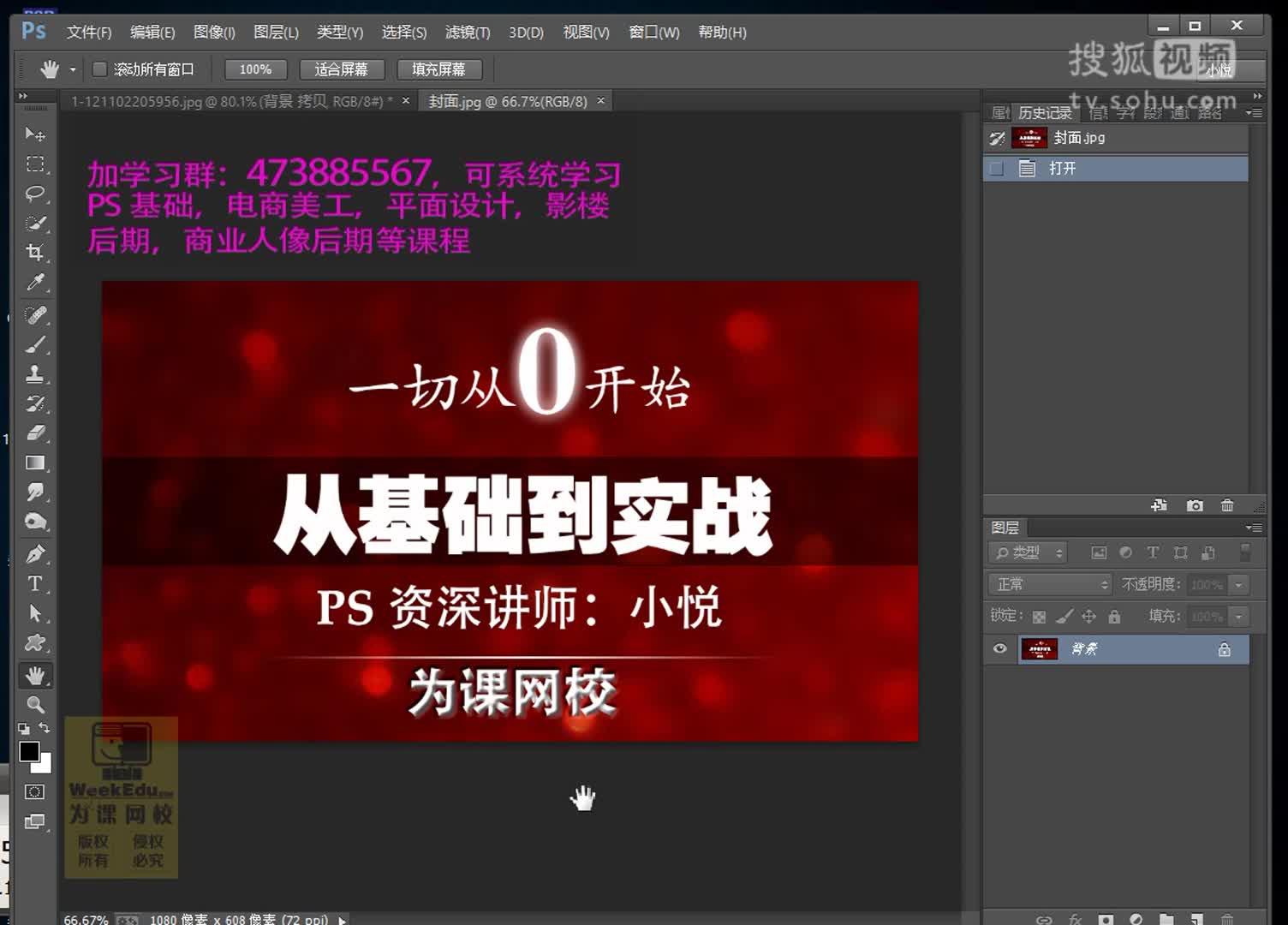 PS基础调色PS快捷键教程PS入门到精通视频