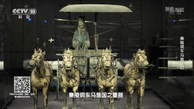 《探索·发现》 20210923 2021考古进行时 第三季 秦陵铜车马搬迁记