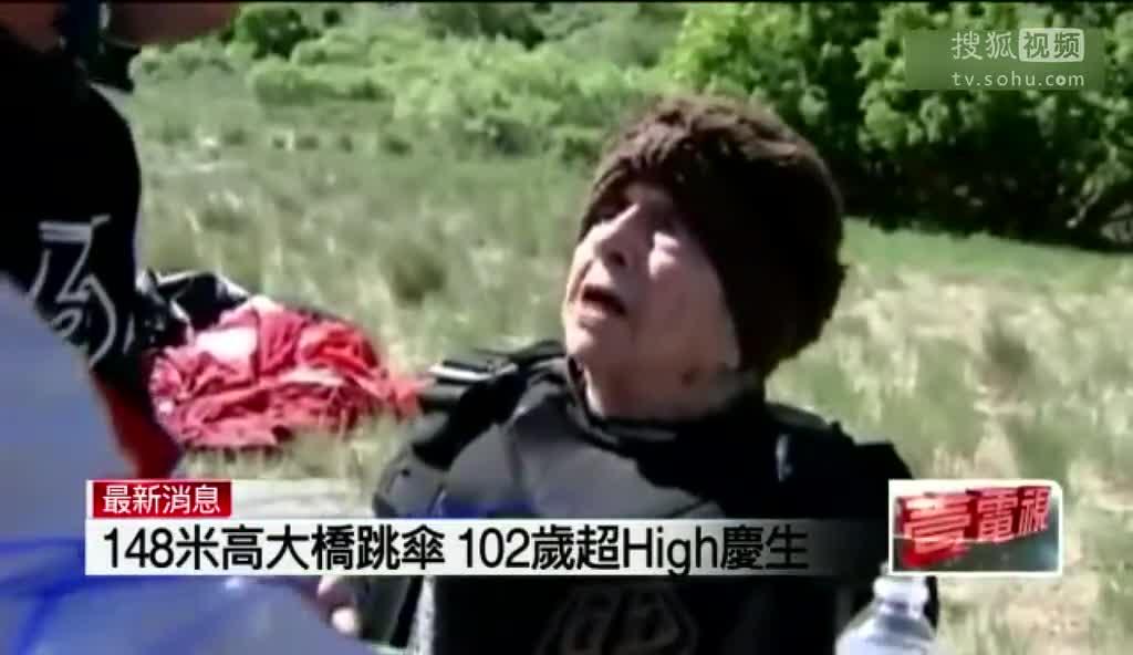 美国102岁老太 百米跳伞庆祝生日