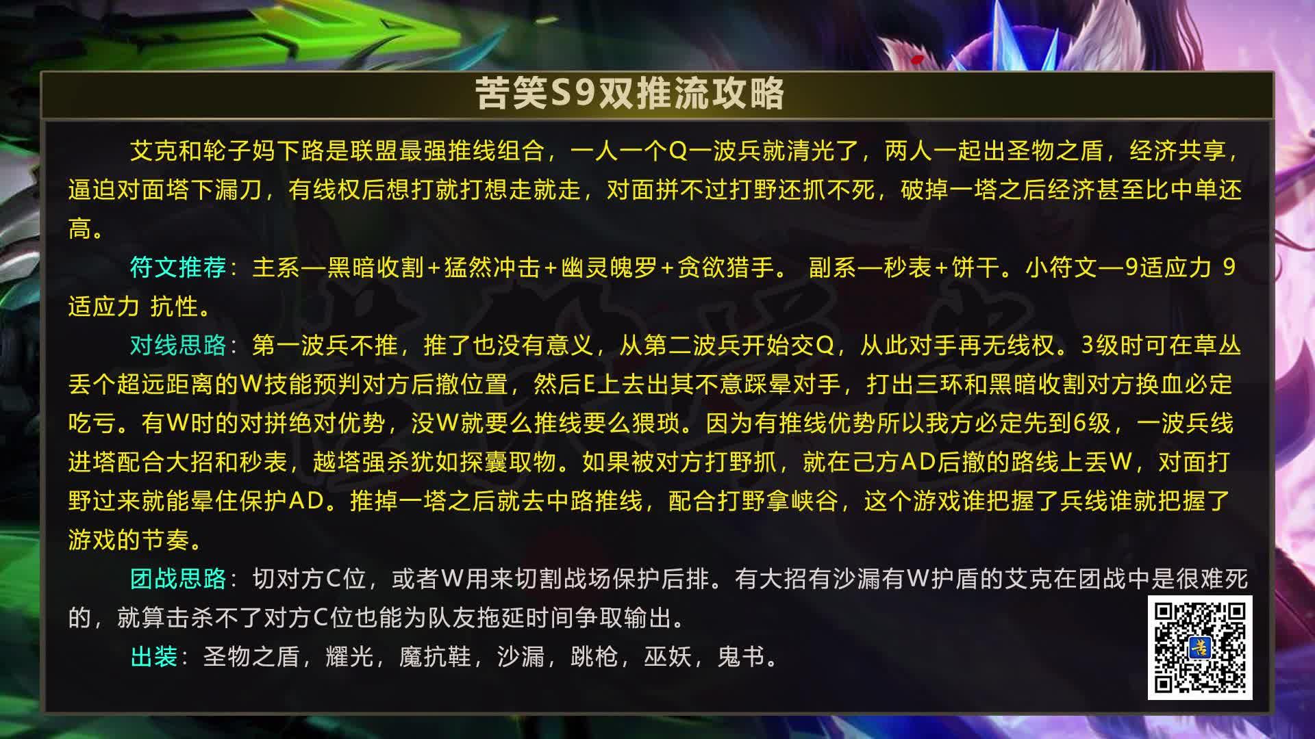 苦笑学堂:艾克轮子双推流 下路通关黑科技