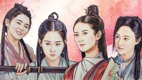手绘《倚天》四大美女