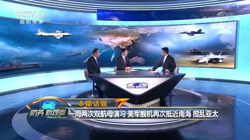《防务新观察》 20200706 一周两次双航母演习 美军舰机再次抵近南海 搅乱亚太