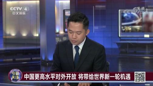 《今日关注》 20190928 中国更高水平对外开放 将带给世界新一轮机遇