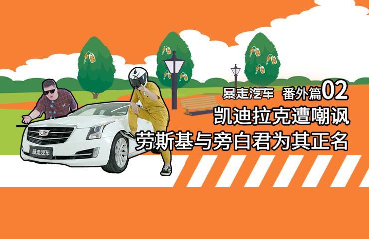 【暴走汽车】凯迪拉克遭嘲讽,BBA车主出入场所玄学