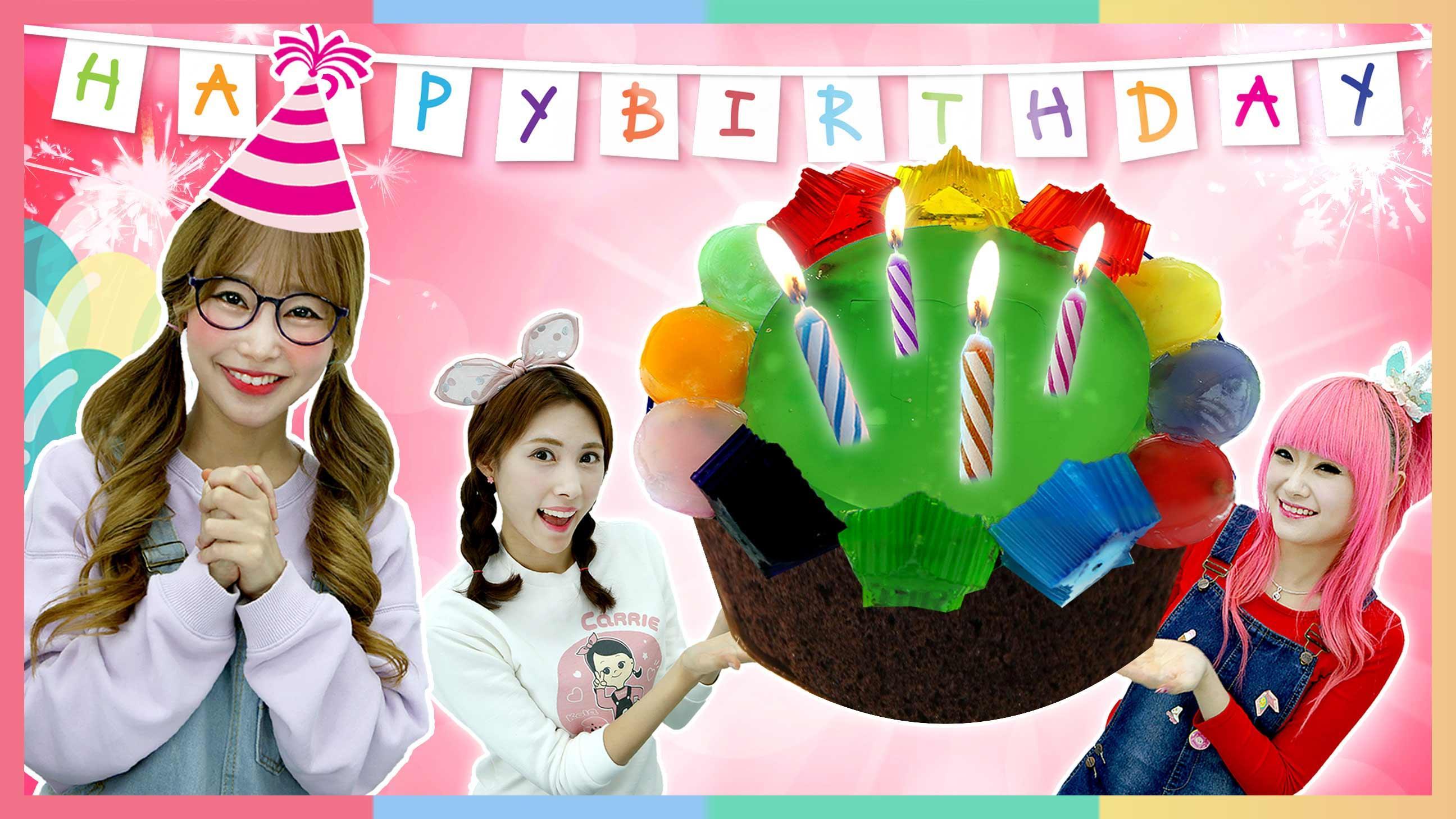 明天是谁的生日?用软糖DIY星星蛋糕 | 凯利和玩具朋友们 CarrieAndToys