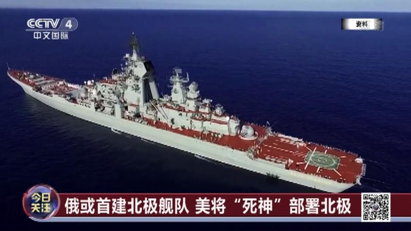 """《今日关注》 20211011 俄导弹演习频频""""瞄准""""日本海?北极重回俄美对抗前沿?"""