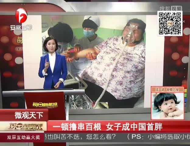 一顿撸串百根 女子成中国首胖