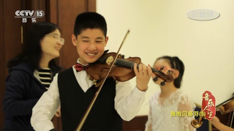 《音乐人生》 20210401 我的贝多芬(5)