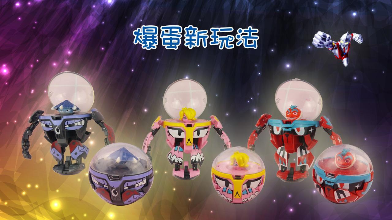 蛋蛋小子趣味玩具之爆蛋新玩法 来自神秘爆丸星球的爆变机甲战士闪亮