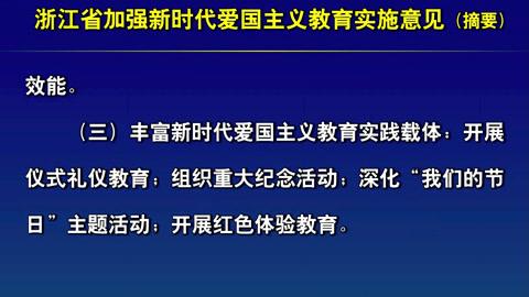 浙江省加强新时代爱国主义教育实施意见(摘要)