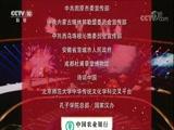 《中国诗词大会 第三季》 20180330 第八场