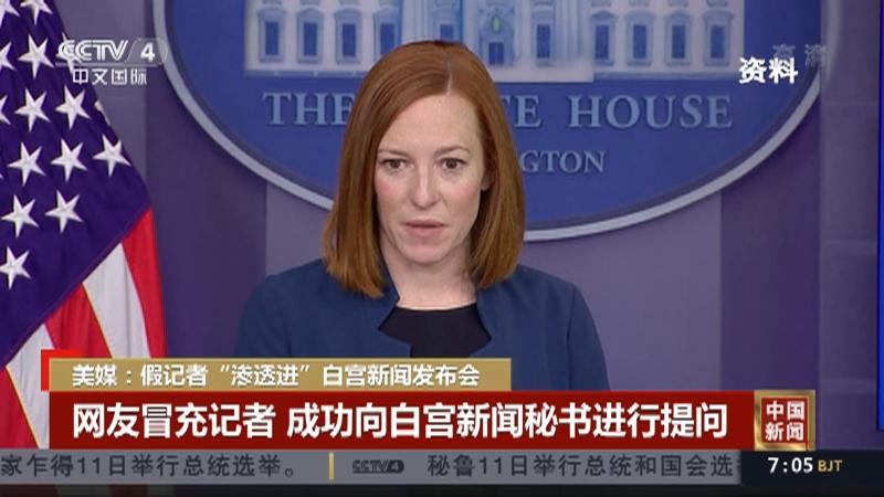 《中国新闻》 20210412 07:00