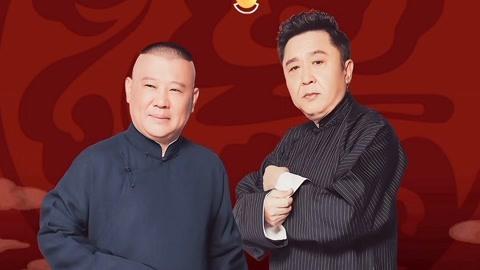 2020天津卫视德云社相声春晚之精编版(上)