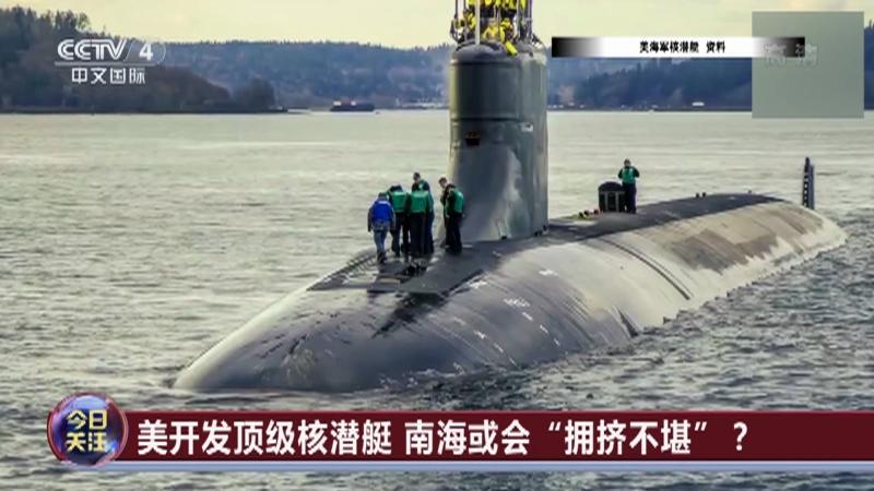 《今日关注》 20211013 撞击地点或在西沙 美核潜艇跑来西沙干什么?