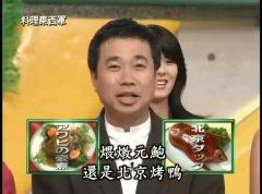 北京烤鸭VS深海真高鲍鱼