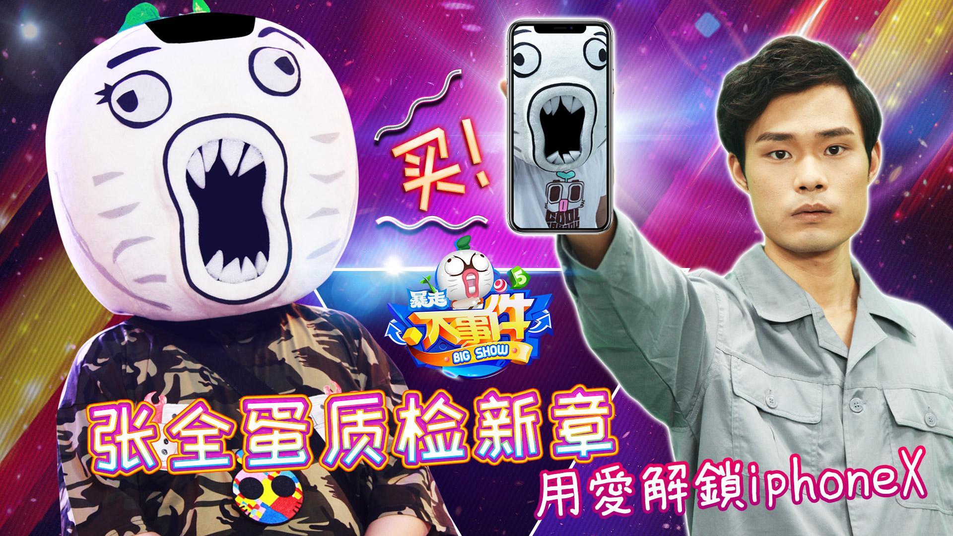 张全蛋质检新章用爱解锁iphoneX 31【暴走大事件第五季】