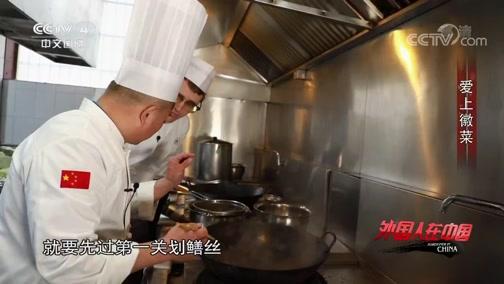 《外国人在中国》 20191013 爱上徽菜