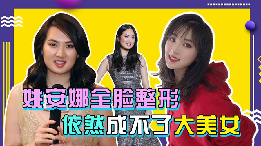 为何姚安娜全脸整形依然成不了大美女?