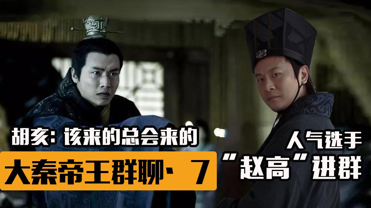 大秦帝王对话(7):赵高对话吕不韦