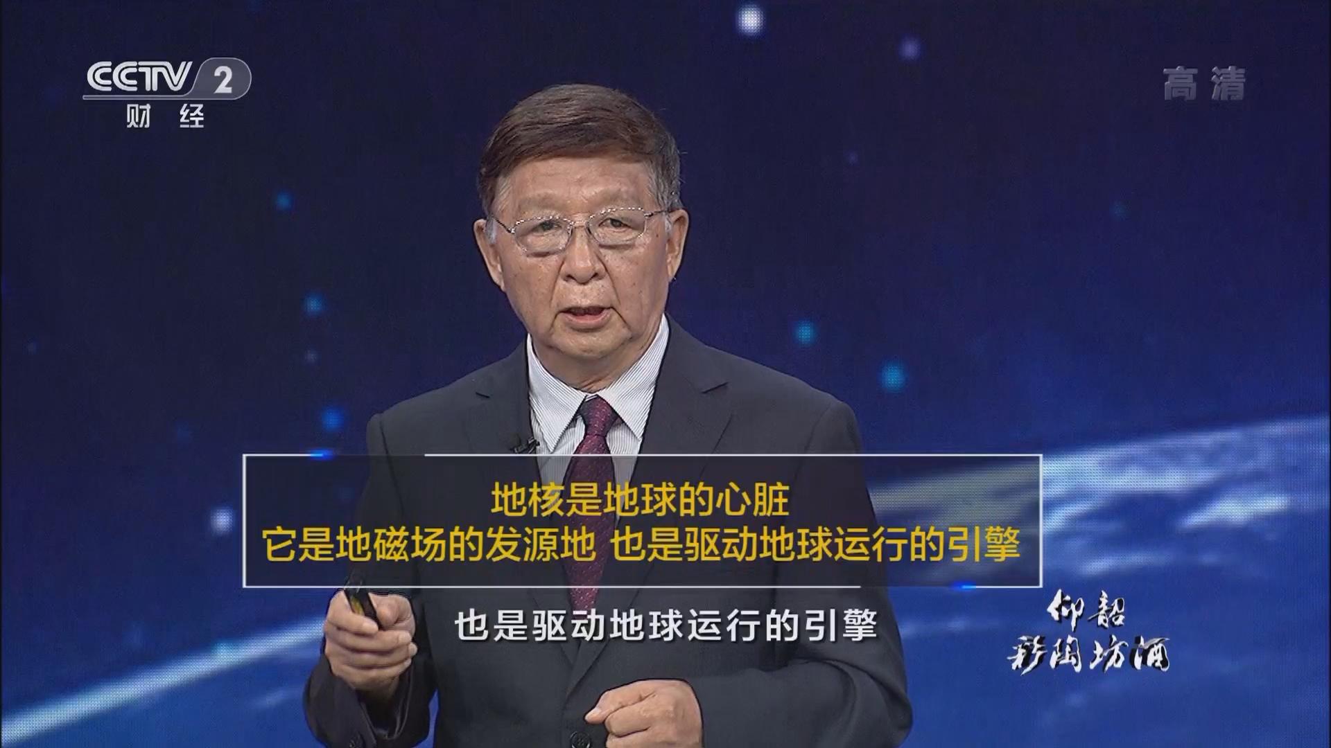 《中国经济大讲堂》 20211003 如何与地球谈谈心?