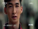 《文化视点》 20170502 唱响中国梦