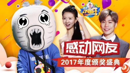2017感动网友颁奖盛典