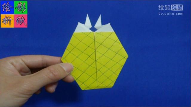绘影折纸第六十八期:菠萝的折法
